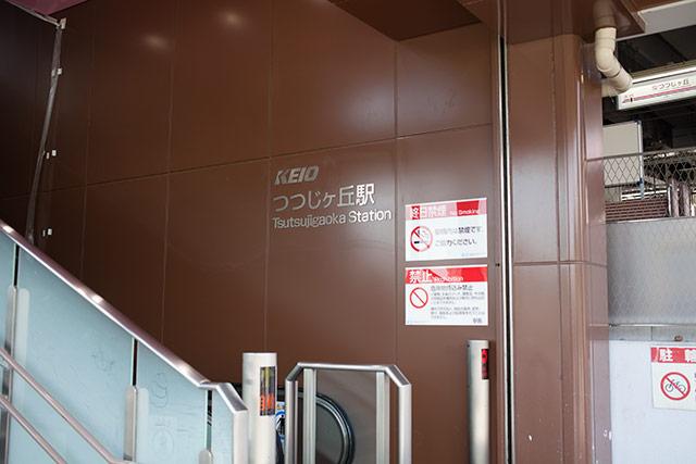 京王つつじヶ丘駅